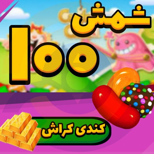 بسته ۱۰۰ شمش Candy Crush