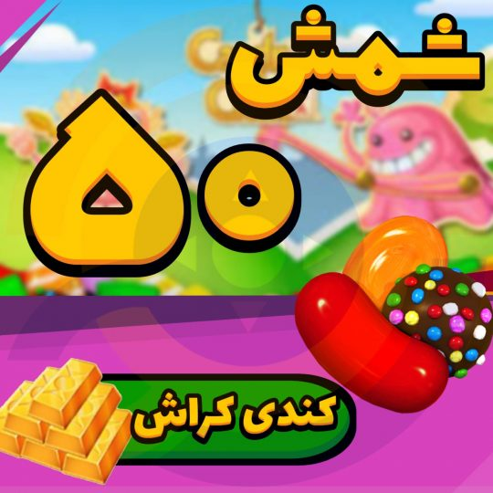 بسته ۵۰ شمش Candy Crush