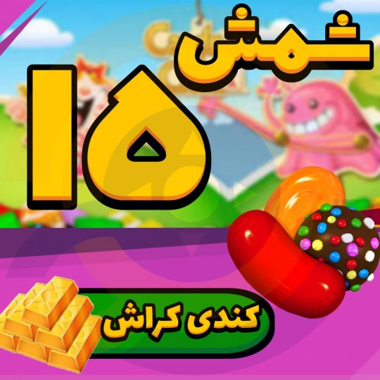 بسته ۱۵ شمش Candy Crush