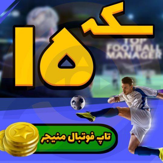۱۵ سکه بازی تاپ فوتبال منیجر