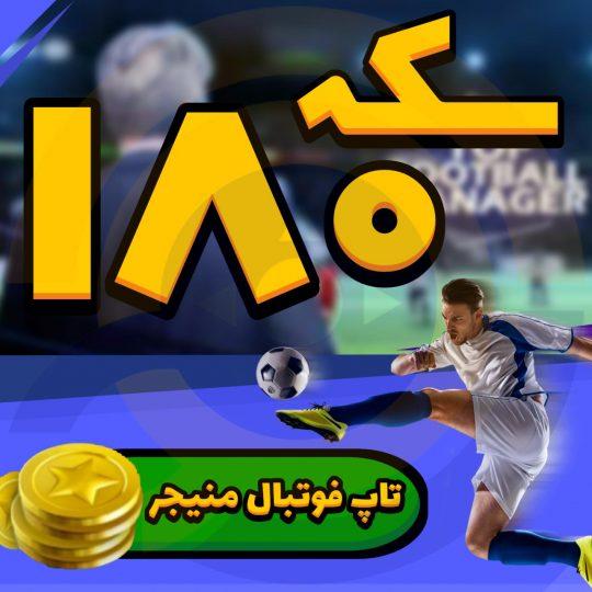 ۱۸۰ سکه بازی تاپ فوتبال منیجر