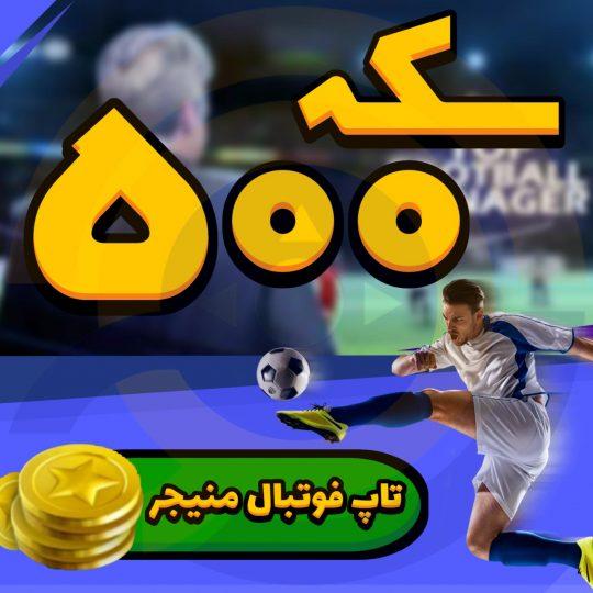 ۵۰۰ سکه بازی تاپ فوتبال منیجر