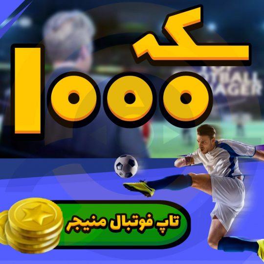 ۱۰۰۰ سکه بازی تاپ فوتبال منیجر