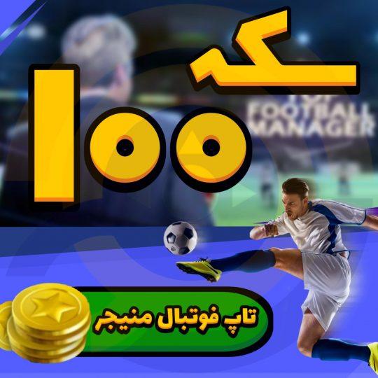۱۰۰ سکه بازی تاپ فوتبال منیجر