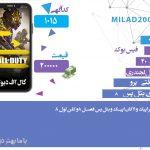 آگهی 1015 کال اف دیوتی موبایل
