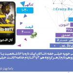 آگهی 1020 کال اف دیوتی موبایل