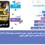 آگهی 1022 کال اف دیوتی موبایل