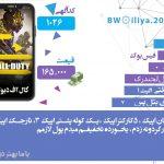 آگهی 1026 کال اف دیوتی موبایل