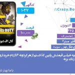 آگهی 1027 کال اف دیوتی موبایل