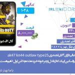 آگهی 1028 کال اف دیوتی موبایل