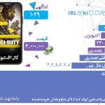 آگهی 1029 کال اف دیوتی موبایل