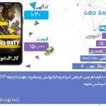 آگهی 1030 کال اف دیوتی موبایل