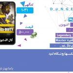 آگهی 1031 کال اف دیوتی موبایل