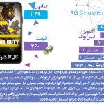 آگهی 1039 کال اف دیوتی موبایل