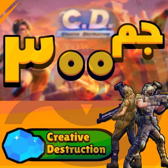 خرید 300 جم Creative Destruction