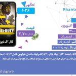آگهی 1036 کال اف دیوتی موبایل