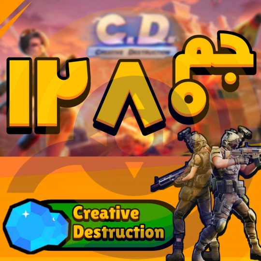 خرید 1280 جم Creative Destruction
