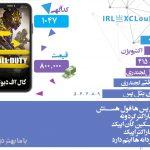 آگهی 1047 کال اف دیوتی موبایل