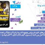 آگهی 1048 کال اف دیوتی موبایل