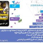 آگهی 1052 کال اف دیوتی موبایل
