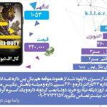 آگهی 1053 کال اف دیوتی موبایل