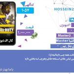 آگهی 1057 کال اف دیوتی موبایل
