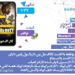 آگهی 1077 کال اف دیوتی موبایل