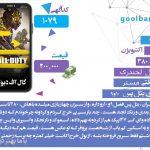 آگهی 1079 کال اف دیوتی موبایل