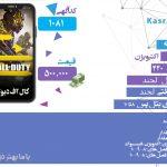 آگهی 1081 کال اف دیوتی موبایل