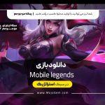 دانلود بازی mobile legends