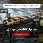 سلاح MK12 پابجی موبایل
