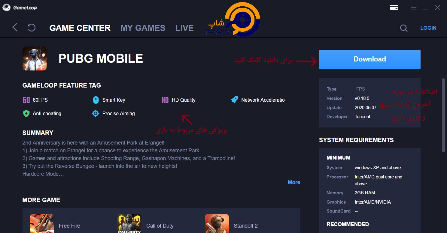 دانلود بازی پابجی موبایل نسخه اصلی،لایت و ویندوز