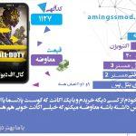 آگهی 1127 کال اف دیوتی موبایل