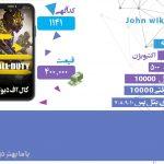 آگهی 1141 کال اف دیوتی موبایل