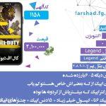 آگهی 1158 کال اف دیوتی موبایل