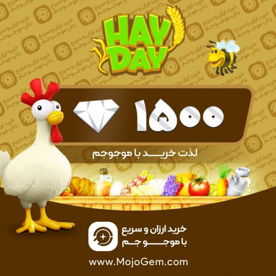 ۱۵۰۰ الماس بازی Hay Day