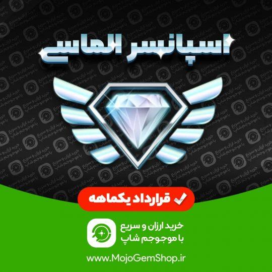 Diamond Jet (شامل ۱۵۰۰۰ دلار، هر روز ۵۰۰ دلار به مدت ۳۰ روز)