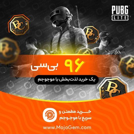 خرید 96 بیسی بازی Pubg Mobile Lite