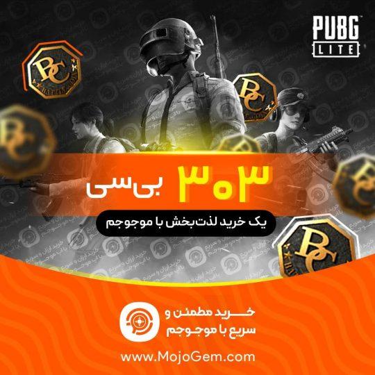 خرید 303 بیسی بازی Pubg Mobile Lite