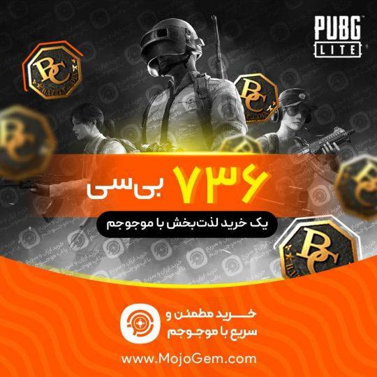 خرید 736 بیسی بازی Pubg Mobile Lite