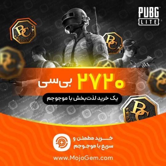 خرید 2720 بیسی بازی Pubg Mobile Lite