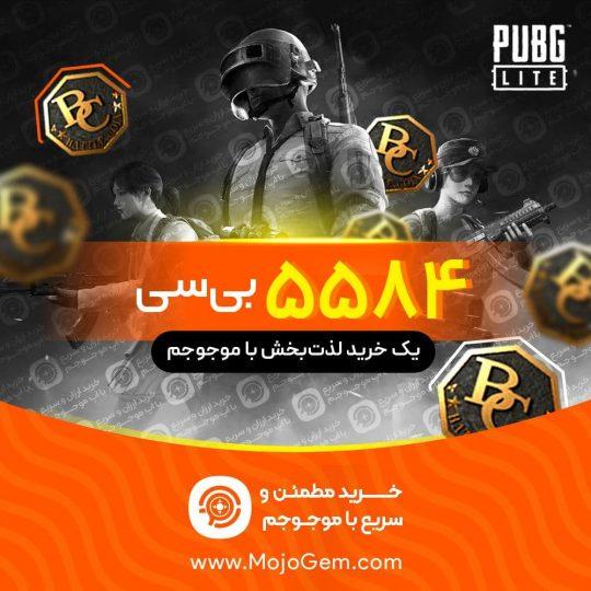 خرید 5584 بیسی بازی Pubg Mobile Lite