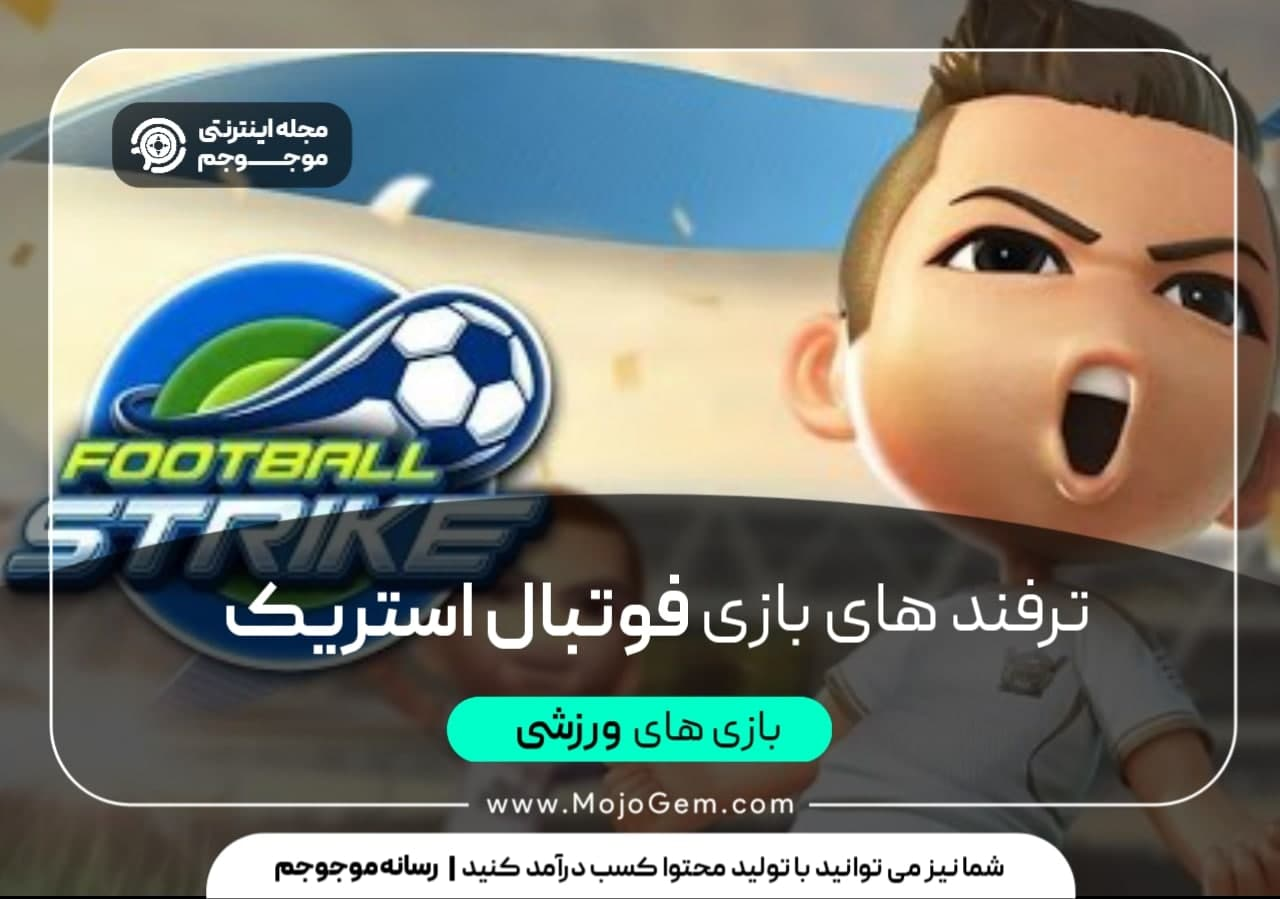 ترفند های بازی football strike