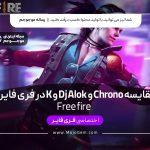 مقایسه Chrono و  Dj Alok و K در فری فایر
