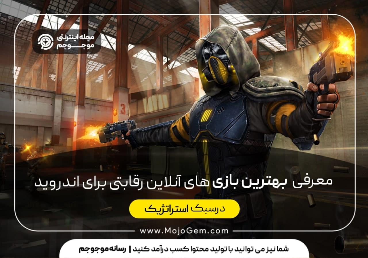معرفی بهترین بازی های آنلاین رقابتی برای اندروید
