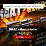 اسلحه M4A1 - Genos فری فایر