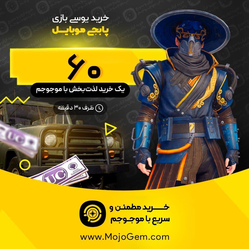 خرید ۶۰ یوسی بازی Pubg Mobile