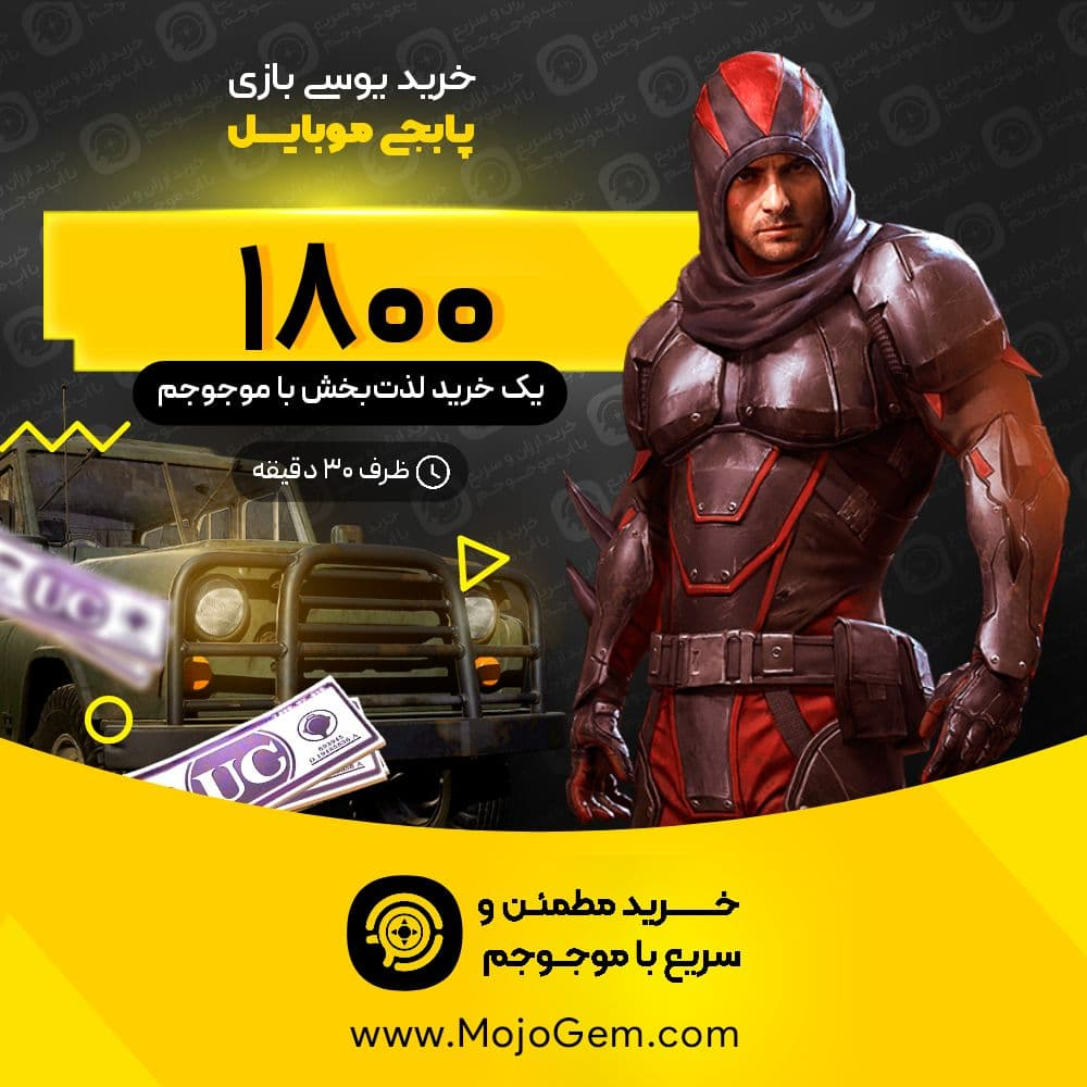 خرید ۱۸۰۰ یوسی بازی Pubg Mobile