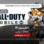 اخبار سیزن 14 بازی کالاف دیوتی موبایل call of duty mobile