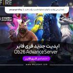 آپدیت جدید فری فایر (OB26 Advance Server)